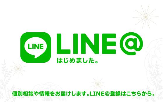 LINE@始めました。(個別相談や情報をお届けします。LINE@登録はこちらから)