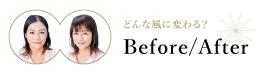 どんな風に変わる? Before/After